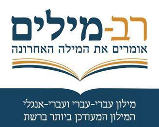 רב מילים מילון עברי עברי ועברי אנגלי